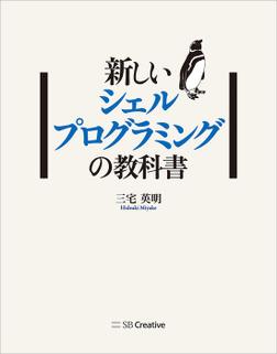 新しいシェルプログラミングの教科書-電子書籍