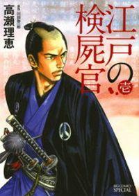 江戸の検屍官(1)