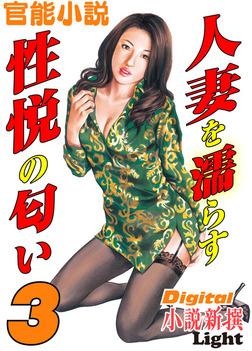 【官能小説】人妻を濡らす性悦の匂い03-電子書籍