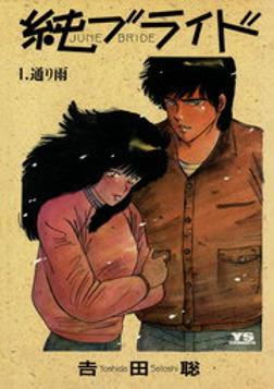 純(ジューン)ブライド(1)-電子書籍