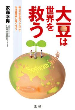大豆は世界を救う : 毎日大豆を食べるだけで生活習慣病に強くなる!-電子書籍