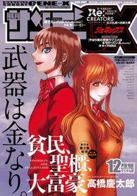 月刊サンデーGX 2017年12月号(2017年11月17日発売)
