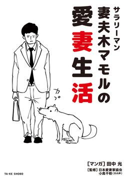 サラリーマン 妻夫木マモルの愛妻生活-電子書籍