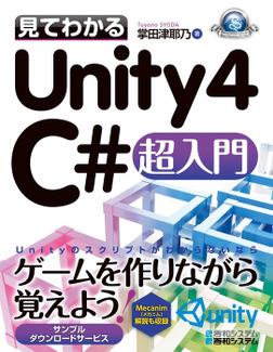 見てわかるUnity4 C#超入門-電子書籍