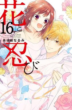 花と忍び 分冊版(16)-電子書籍