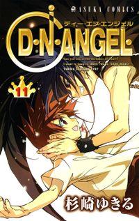 D・N・ANGEL(11)