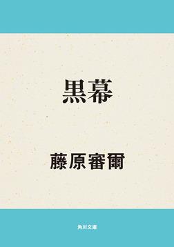 黒幕-電子書籍