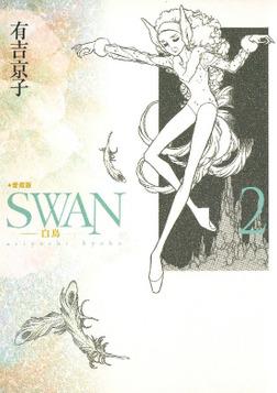SWAN -白鳥- 愛蔵版 2巻-電子書籍