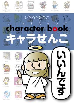 キャラせんこ-電子書籍