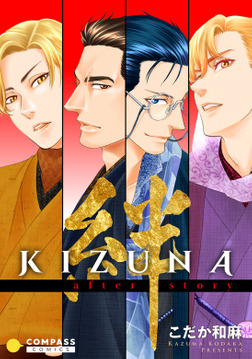 KIZUNA-絆- after story-電子書籍