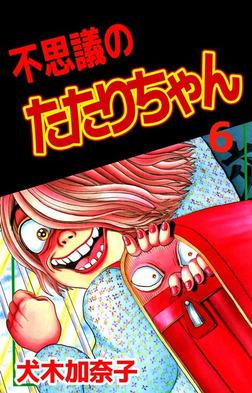 不思議のたたりちゃん 6巻-電子書籍