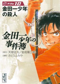 金田一少年の事件簿 File(10)-電子書籍