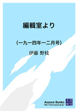 編輯室より (一九一四年一二月号)-電子書籍