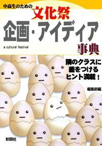 文化祭 企画・アイディア事典(改訂版)