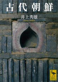 古代朝鮮(講談社学術文庫)