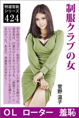 制服クラブの女-電子書籍