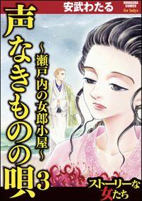 声なきものの唄~瀬戸内の女郎小屋~ 3