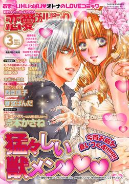 恋愛チェリーピンク 2011年3月号-電子書籍