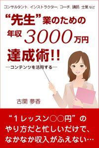 先生業のための年収3000万円達成術!!