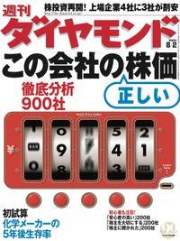 週刊ダイヤモンド 03年8月2日号