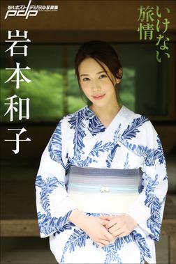 岩本和子 いけない旅情-電子書籍