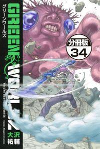 GREEN WORLDZ 分冊版(34)