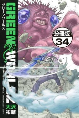 GREEN WORLDZ 分冊版(34)-電子書籍