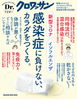 Dr.クロワッサン 新型コロナ インフルエンザ 感染症に負けない、カラダをつくる。-電子書籍