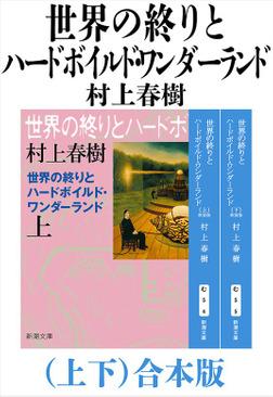 世界の終りとハードボイルド・ワンダーランド(上下)合本版(新潮文庫)-電子書籍