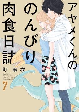 アヤメくんののんびり肉食日誌(7)-電子書籍