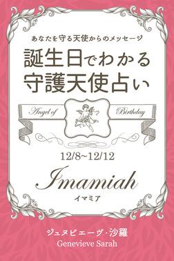 12月8日~12月12日生まれ あなたを守る天使からのメッセージ 誕生日でわかる守護天使占い-電子書籍