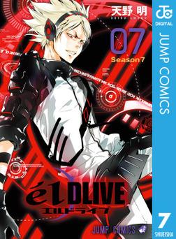 エルドライブ【elDLIVE】 7-電子書籍