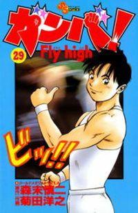 ガンバ! Fly high(29)