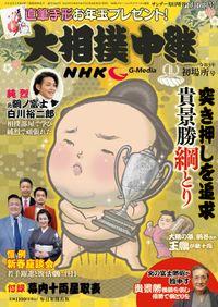 サンデー毎日増刊 (サンデーマイニチゾウカン) NHK G-media 大相撲中継 令和3年初場所号