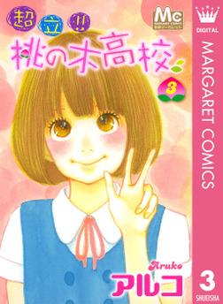 超立!! 桃の木高校 3-電子書籍