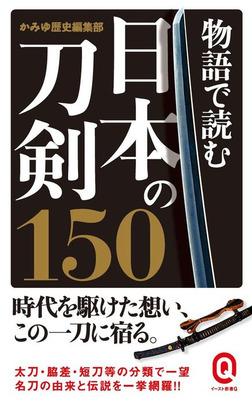 物語で読む日本の刀剣150-電子書籍