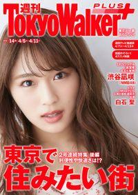 週刊 東京ウォーカー+ 2018年No.14 (4月4日発行)