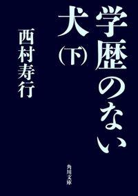 学歴のない犬(下)