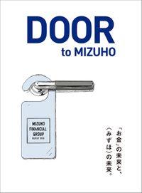 DOOR to MIZUHO「お金」の未来と、〈みずほ〉の未来。(マガジンハウス)
