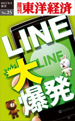 LINE大爆発―週刊東洋経済eビジネス新書No.25-電子書籍