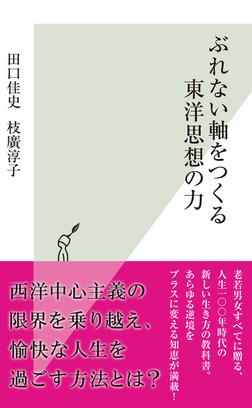 ぶれない軸をつくる東洋思想の力-電子書籍