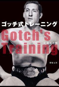 ゴッチ式トレーニング(新紀元社)