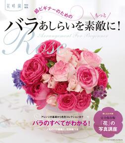 超ビギナーのためのバラあしらいをもっと素敵に!-電子書籍