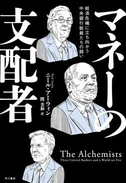 マネーの支配者  経済危機に立ち向かう中央銀行総裁たちの闘い-電子書籍