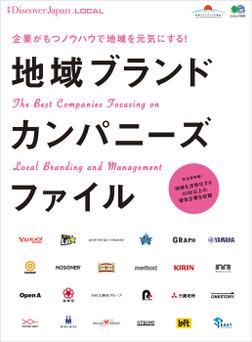 別冊Discover Japan LOCAL 地域ブランドカンパニーズファイル-電子書籍