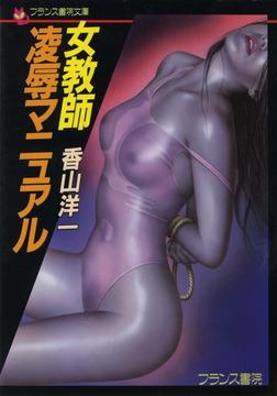 女教師凌辱マニュアル-電子書籍