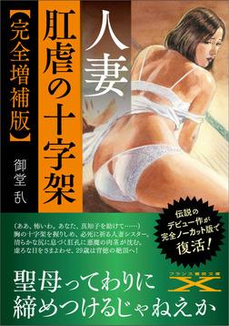 人妻 肛虐の十字架【完全増補版】-電子書籍