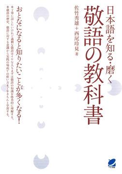 日本語を知る・磨く 敬語の教科書-電子書籍