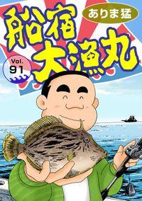 船宿 大漁丸91