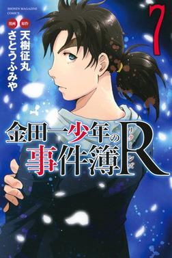 金田一少年の事件簿R(7)-電子書籍